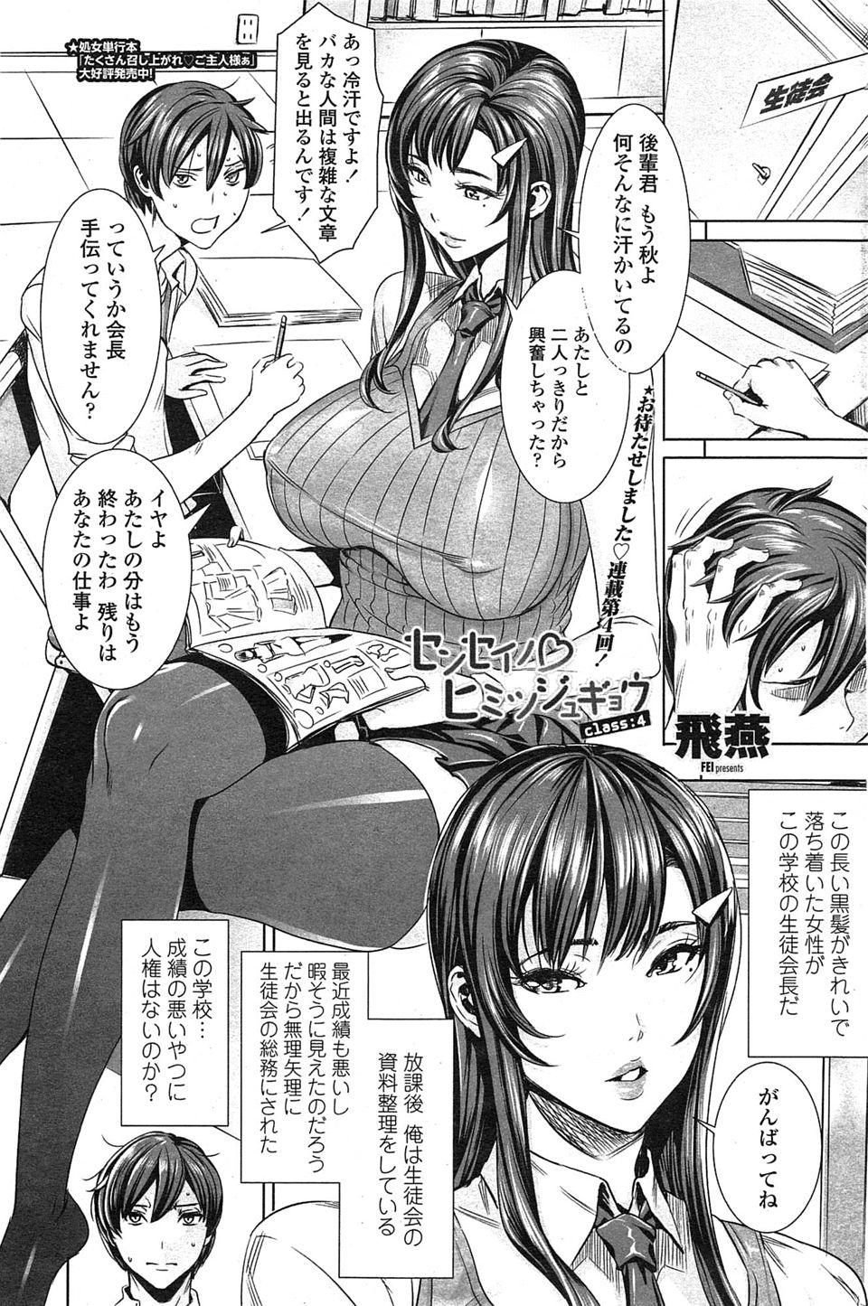 【エロ漫画・エロ同人】性衝動が抑えきれなくて巨乳生徒会長襲っちゃったwww