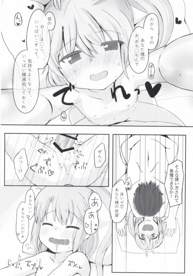 【東方 エロ漫画・エロ同人】物部布都ちゃんが恋人に愛撫されちゃう♡ (14)