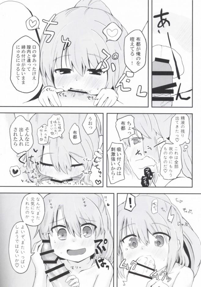 【東方 エロ漫画・エロ同人】物部布都ちゃんが恋人に愛撫されちゃう♡ (18)