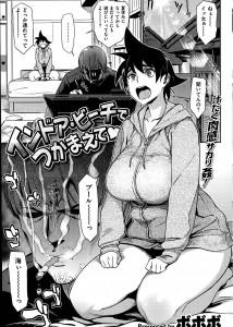 【エロ漫画・エロ同人誌】エロ漫画家の彼氏をエロい水着で煽ってみたらベッドの上でナンパレイプごっこにwwwww