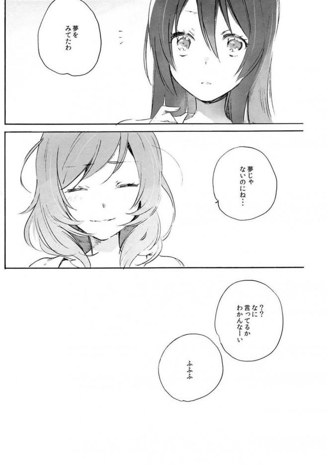 【ラブライブ! エロ漫画・エロ同人誌】にこちゃんと真姫ちゃんの百合的ラブラブな日常の詰め合わせ♡ (37)