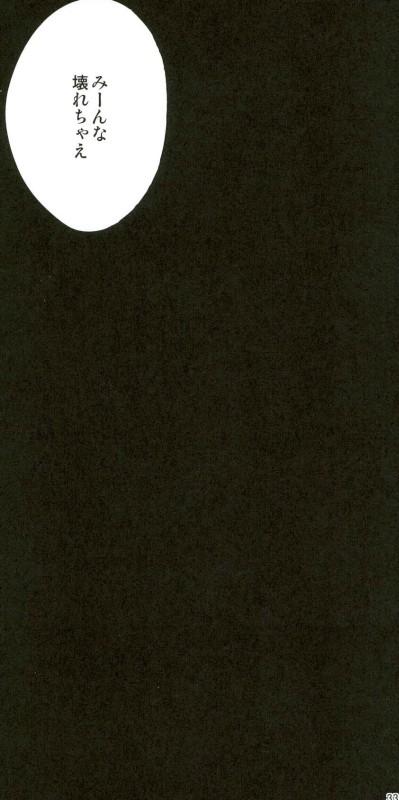 【まほプリ エロ漫画・エロ同人】輪姦わされて気が狂ったみらいがみんなに魔法をかけて学校で男子生徒によるレイプ祭りにwwww (30)