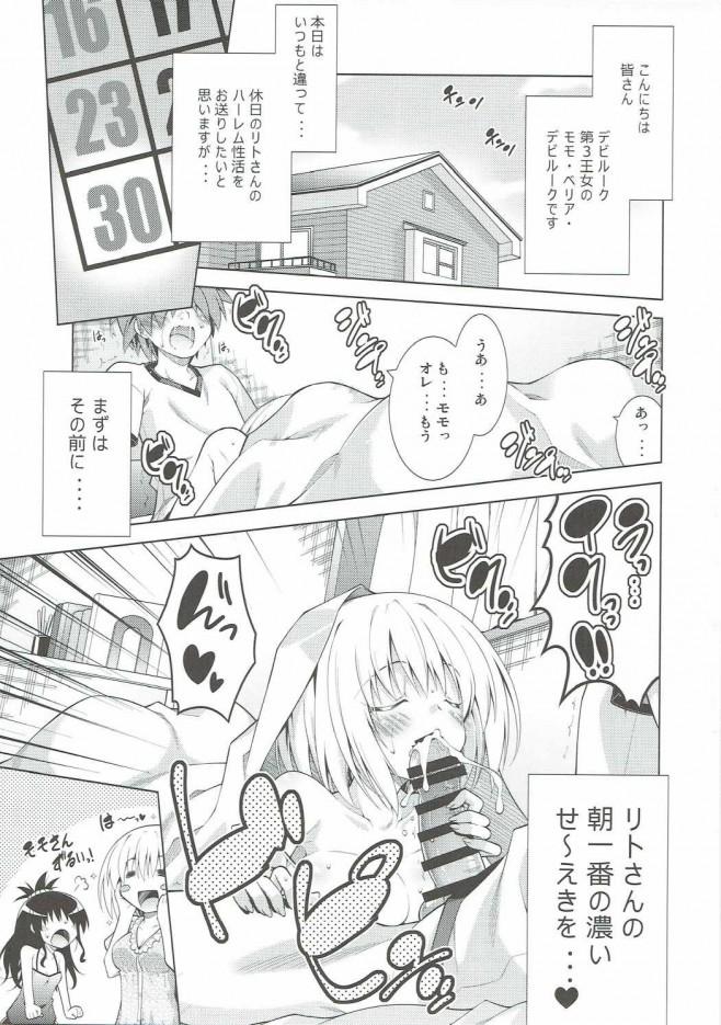 【トラブルダークネス エロ漫画・エロ同人誌】結城梨斗の休日のハーレム生活 (2)
