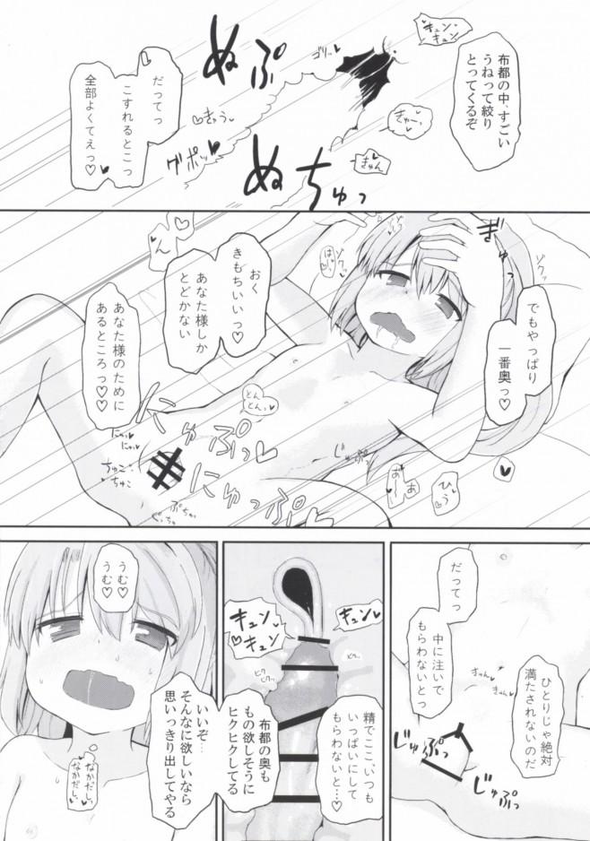【東方 エロ漫画・エロ同人】物部布都ちゃんが恋人に愛撫されちゃう♡ (15)