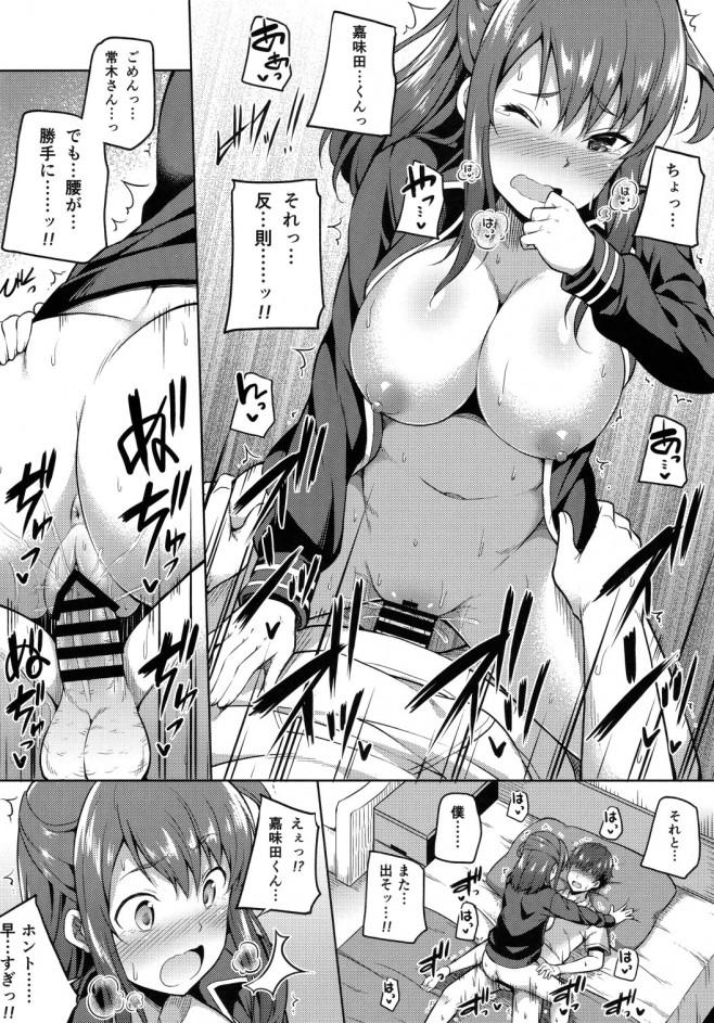 【セイレン エロ漫画・エロ同人】女子が部屋に押しかけてきて勃ってるちんこ足コキしてセックスまでさせてくれたんだけどwwwww (11)