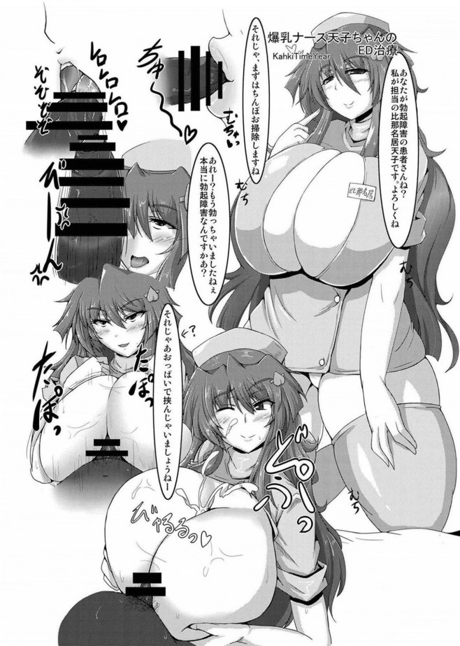 【東方 エロ漫画・エロ同人】比那名居天子ちゃんに超強力誘淫剤を使われておちんちんが大きくなって激しいSEXしちゃう♡ (23)