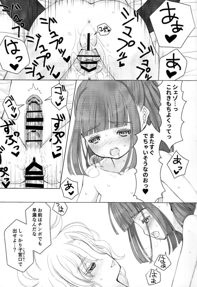 【ぷよぷよ エロ漫画・エロ同人】女になったシェゾを元に戻すためにフタナリちんこ挿入れてたっぷり中出ししてやったwwwwww (20)