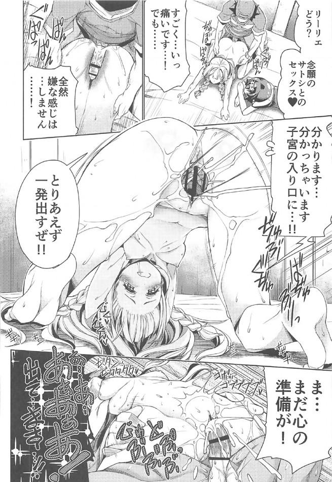 これがフェラチオ・・・サトシの体の一部なのに別の生き物みたいです・・・【ポケモン エロ漫画・エロ同人】 (11)