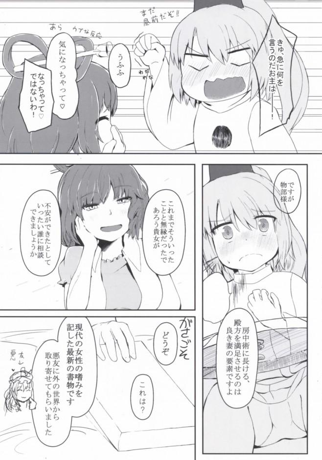 【東方 エロ漫画・エロ同人】物部布都ちゃんが恋人に愛撫されちゃう♡ (6)