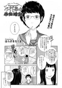 【エロ漫画・エロ同人誌】巨乳女子校生が巫女姿でエッチな撮影会してるwww