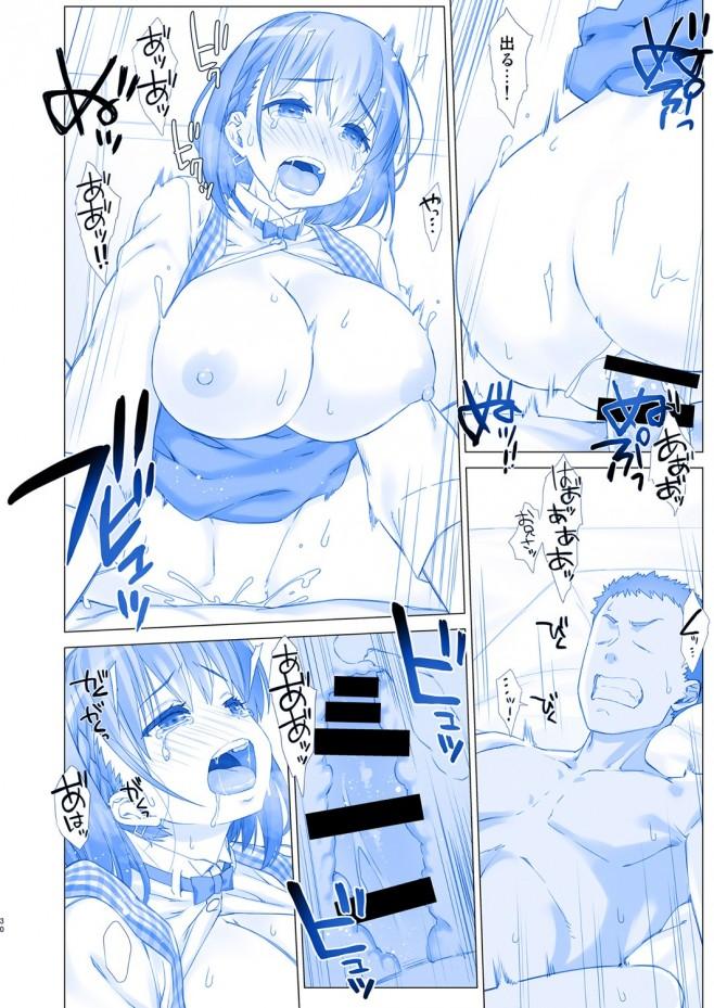 【月曜日のたわわ エロ漫画・エロ同人】誕生日のお祝いにたわわに育った爆乳JKが制服で中出しさせてくれたwwwww (30)