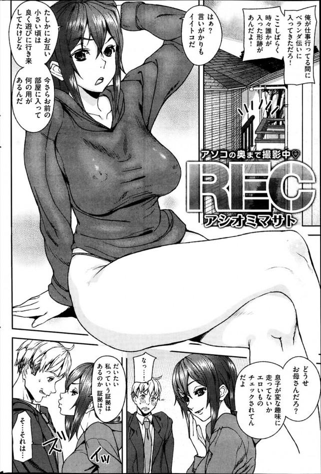【エロ漫画・エロ同人】隣人の巨乳幼馴染が部屋に忍び込んでオナニーしてるんだがwww (2)