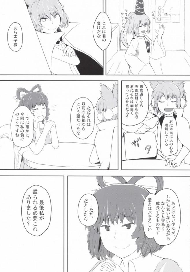 【東方 エロ漫画・エロ同人】物部布都ちゃんが恋人に愛撫されちゃう♡ (20)