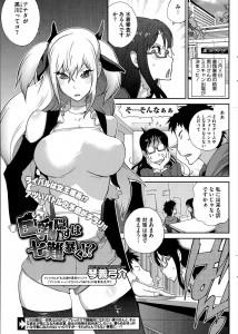 【エロ漫画・エロ同人】巨乳娘がミスキャンに出るからエッチな特訓開始www