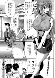 【エロ漫画・エロ同人誌】新任巨乳教師がフリーセックスな学校に来た結果www