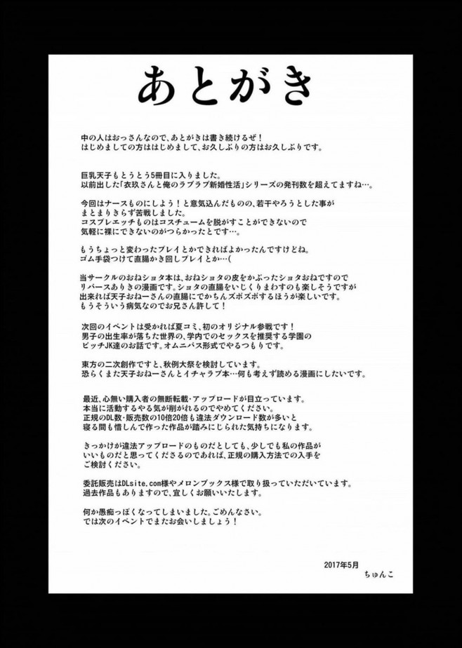 【東方 エロ漫画・エロ同人】比那名居天子ちゃんに超強力誘淫剤を使われておちんちんが大きくなって激しいSEXしちゃう♡ (25)
