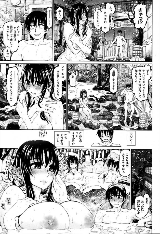 【エロ漫画・エロ同人誌】混浴温泉で出会った巨乳娘と青姦エッチwww (3)