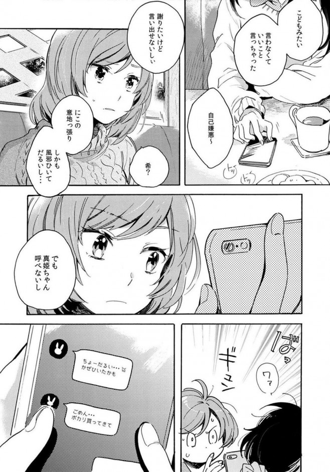 【ラブライブ! エロ漫画・エロ同人誌】にこちゃんと真姫ちゃんの百合的ラブラブな日常の詰め合わせ♡ (22)