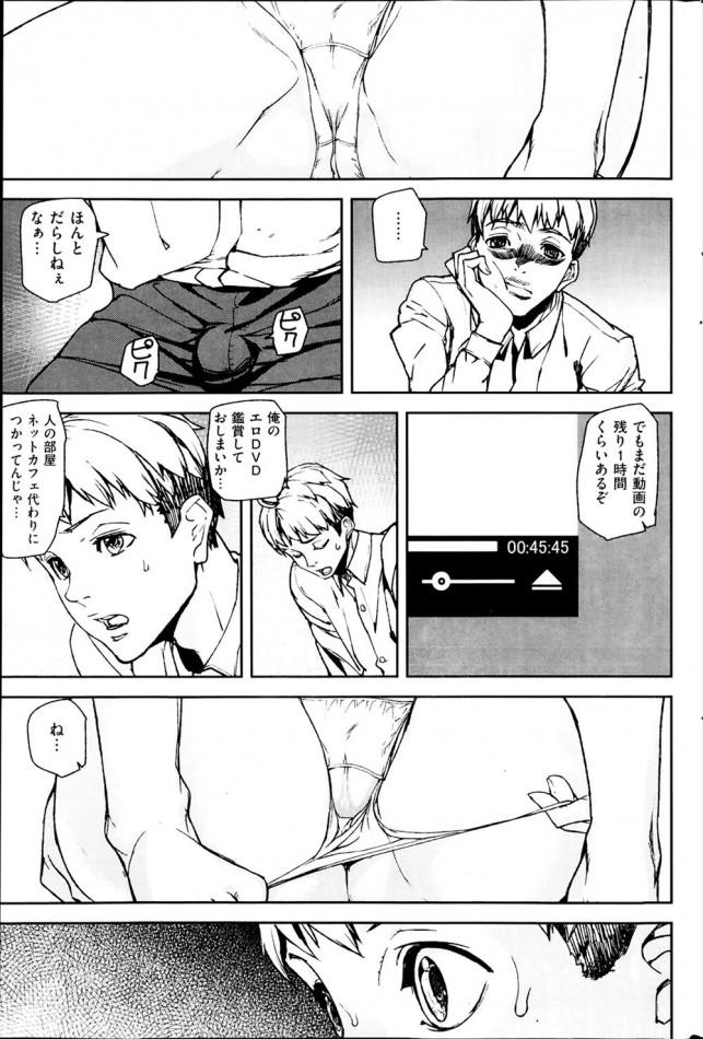 【エロ漫画・エロ同人】隣人の巨乳幼馴染が部屋に忍び込んでオナニーしてるんだがwww (7)