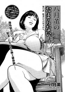 【エロ漫画・エロ同人誌】留学先で巨乳人妻の愚痴聞いてあげたらセックス出来ますたwww