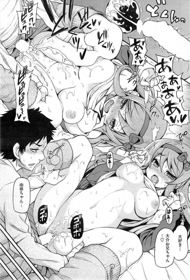 【エロ漫画・エロ同人】友達の家に遊びに行ったらすっかりエッチな身体になった妹が誘惑して来たwww (19)