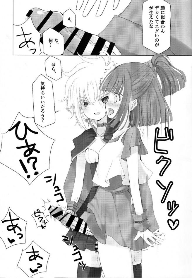 【ぷよぷよ エロ漫画・エロ同人】女になったシェゾを元に戻すためにフタナリちんこ挿入れてたっぷり中出ししてやったwwwwww (12)
