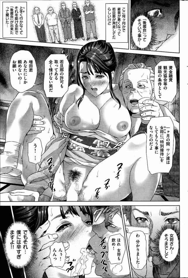 【エロ漫画・エロ同人】旅館を救うためにおっさんたちに体を捧げることになったおかみを撮影してて毎日てぃんこぎんぎんwww (3)