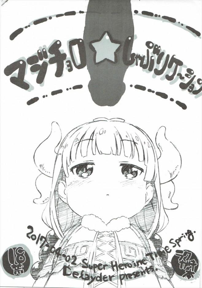マジチョロ☆しゃぶりケーション (小林さんちのメイドラゴン) (1)