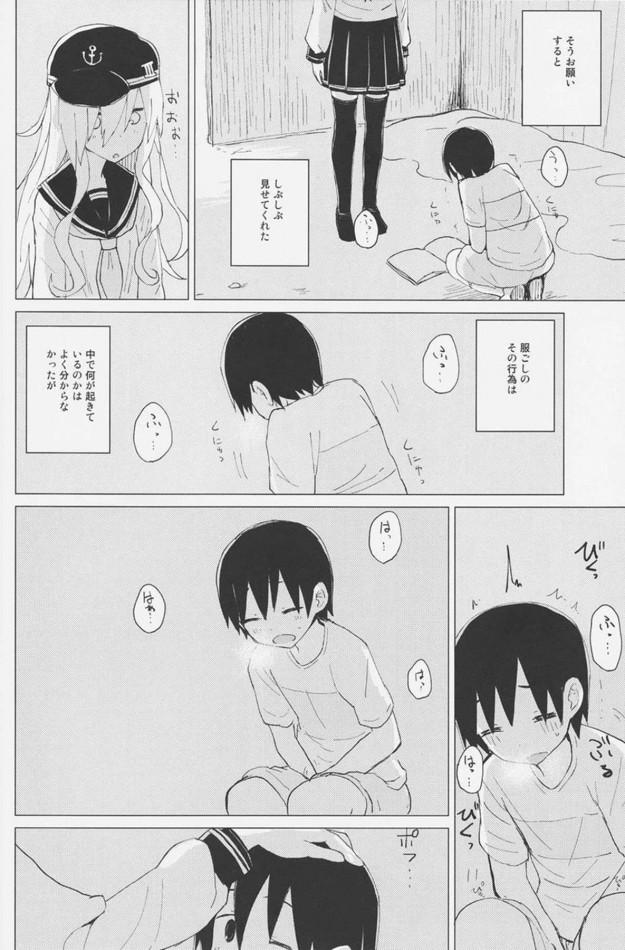 【艦これ エロ漫画・エロ同人】響ちゃんが男の子のオナニーを手伝ってあげちゃう♡ (11)