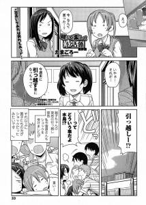 【エロ漫画・エロ同人誌】いつも天使のようにエッチさせてくれた巨乳女子校生が転校しちゃうから最後のセックスwww