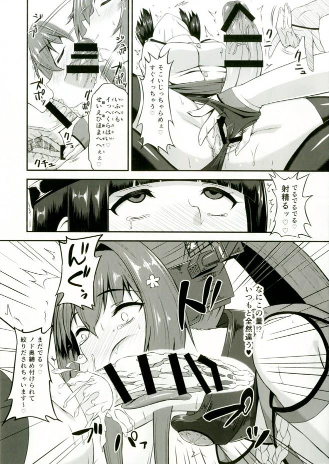 秘密というのは提督はふたなりなんですw提督に想像していた以上のことを告白されましたwww【艦これ エロ漫画・エロ同人】 (11)