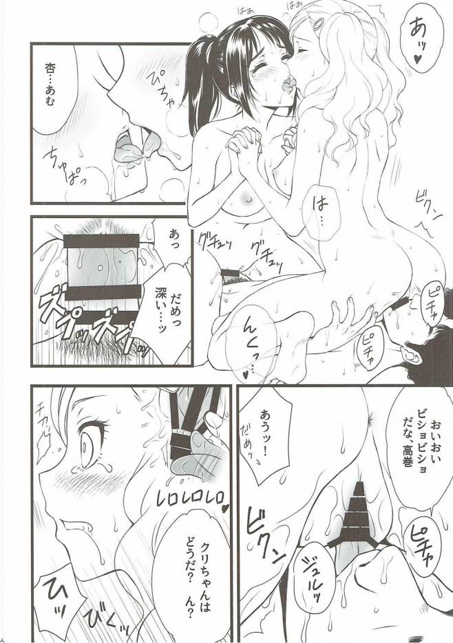なんで・・・私イヤなはずなのに・・・なんでこんなに体が熱いの?【ペルソナ5 エロ漫画・エロ同人】 (15)
