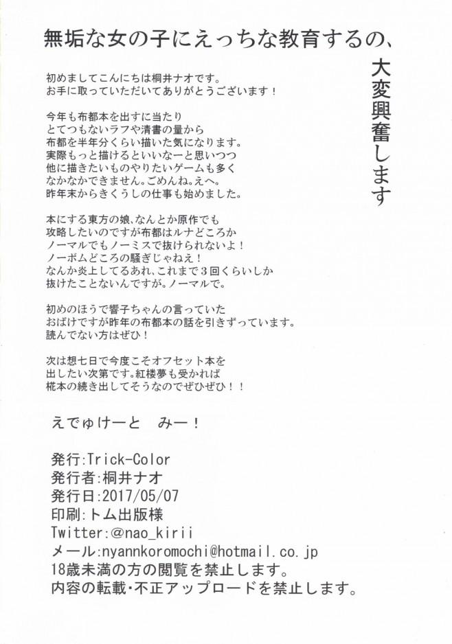 【東方 エロ漫画・エロ同人】物部布都ちゃんが恋人に愛撫されちゃう♡ (21)
