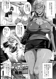 【エロ漫画・エロ同人】巨乳吸血鬼の先生と性衝動を抑えるためのエッチな特訓www