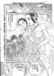 【エロ漫画・エロ同人】新婚の巨乳義姉が誘惑して来たからエッチしますたwww