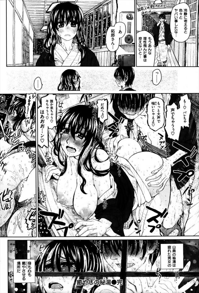 【エロ漫画・エロ同人誌】混浴温泉で出会った巨乳娘と青姦エッチwww (18)