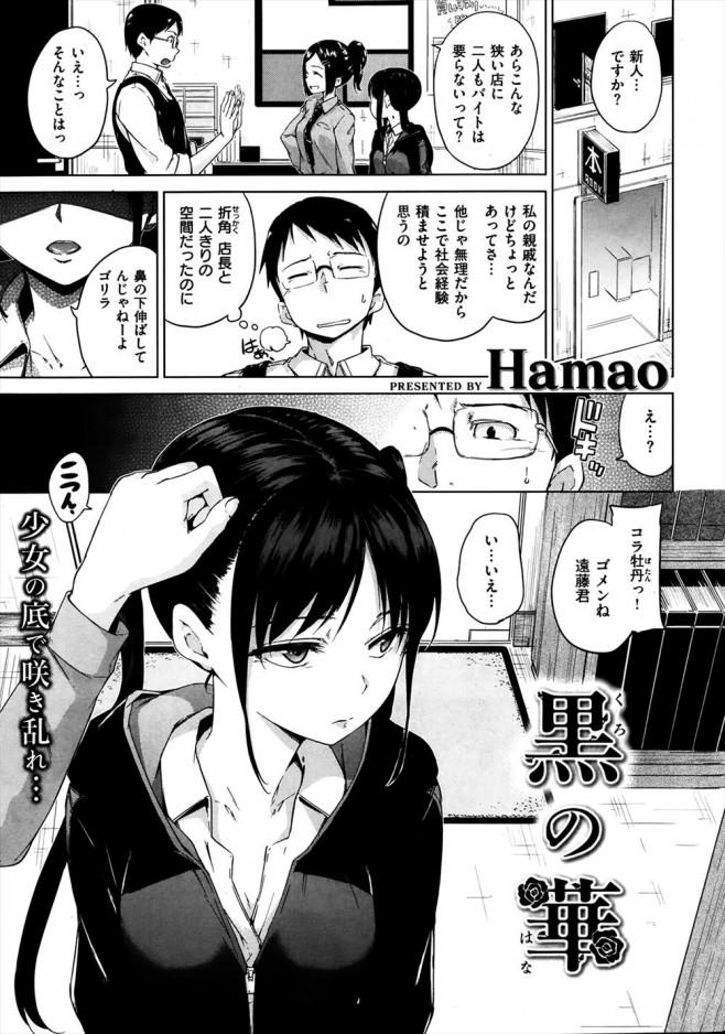 本屋でバイトしていたはずが、気が付くと縛られ痴女に調教されてる俺・・・【エロ漫画・エロ同人誌】 (1)