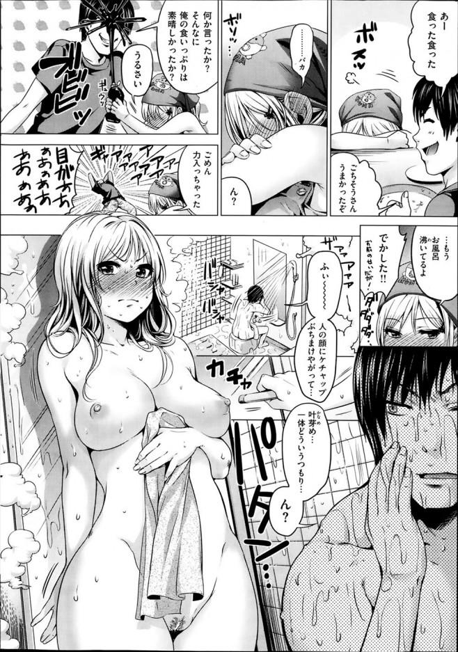 【エロ漫画】妹扱いしてた巨乳幼馴染が風呂で背中流しにきたから勃起しますたwww【無料 エロ同人誌】 (8)