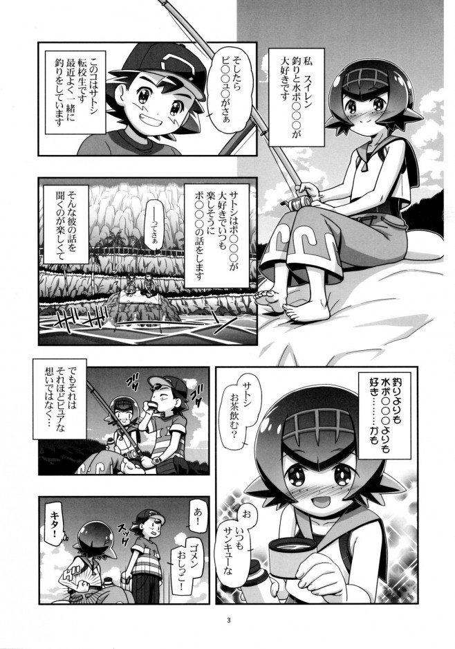 昨日もサトシのオチンチンが勃起するところを想像してオナニーしちゃった・・・【ポケモン エロ漫画・エロ同人】 (2)
