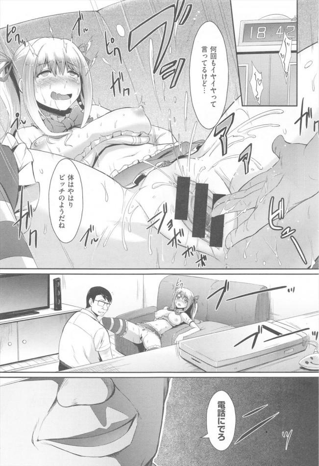 【エロ漫画・エロ同人誌】駆け出しの巨乳アイドルが生き残りの為に社長のセフレになっちゃったwww (9)
