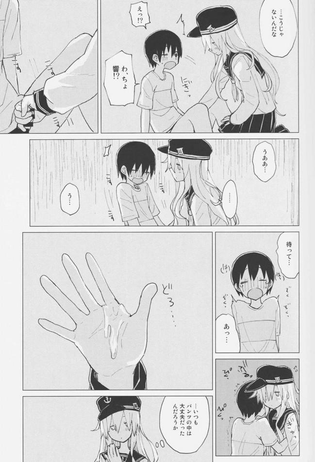 【艦これ エロ漫画・エロ同人】響ちゃんが男の子のオナニーを手伝ってあげちゃう♡ (14)
