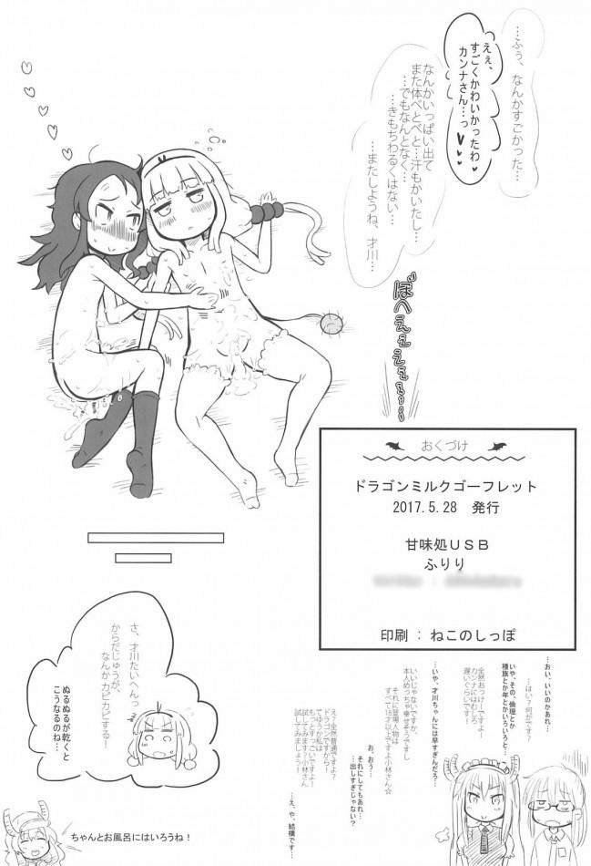 【小林さんちのメイドラゴン エロ漫画・エロ同人】才川ちゃんとカンナちゃんがエッチしちゃう♡ (11)