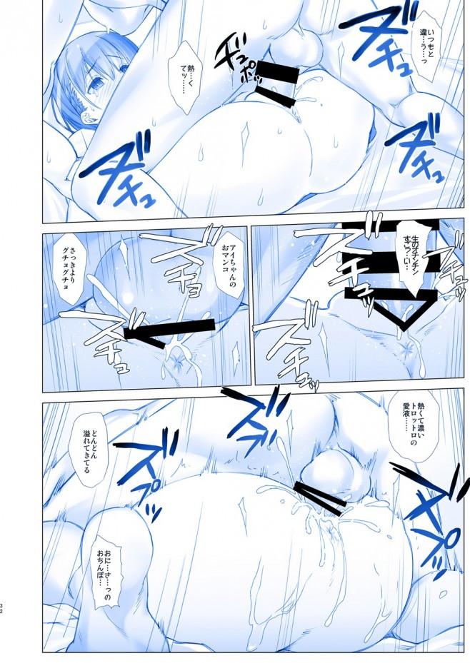 【月曜日のたわわ エロ漫画・エロ同人】誕生日のお祝いにたわわに育った爆乳JKが制服で中出しさせてくれたwwwww (32)