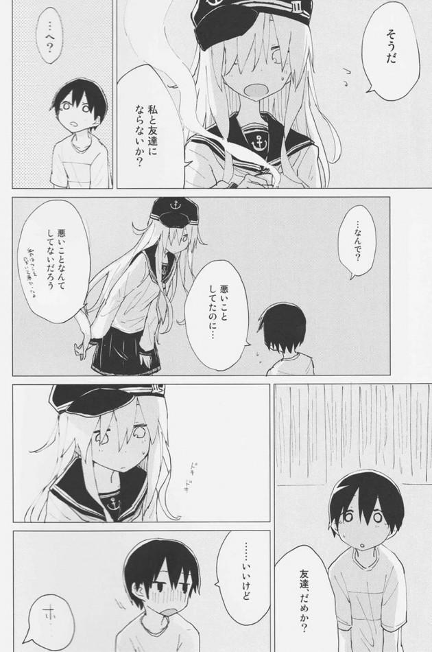 【艦これ エロ漫画・エロ同人】響ちゃんが男の子のオナニーを手伝ってあげちゃう♡ (9)