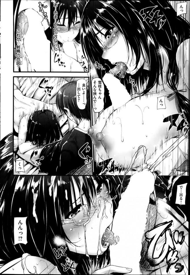 【エロ漫画・エロ同人誌】彼氏がインポだから勃たせる練習で彼氏の友達にフェラしたら止まらなくなって中出しセックスwww (8)