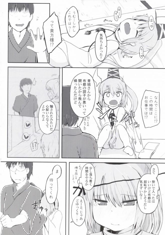 【東方 エロ漫画・エロ同人】物部布都ちゃんが恋人に愛撫されちゃう♡ (11)