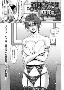 【エロ漫画・エロ同人誌】理事長の巨乳妻に催眠かけて陵辱しちゃうンゴwww