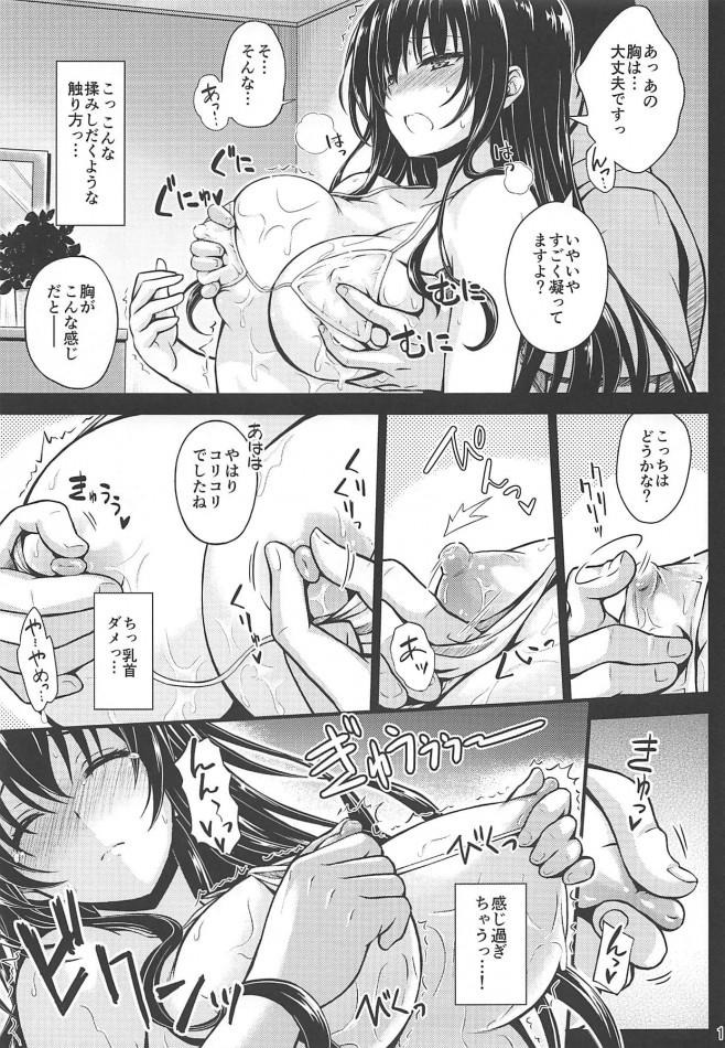 さっきのお茶のせい?身体中が熱くて・・・とても敏感になってる・・・どうしよう気持ちイイ・・・【冴えカノ エロ漫画・エロ同人誌】 (10)