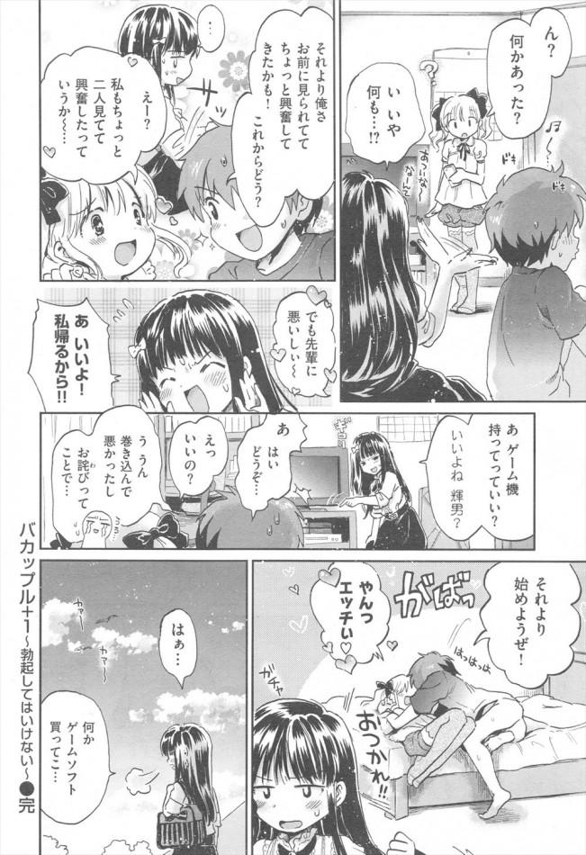 【エロ漫画・エロ同人誌】ロリ娘の彼氏が彼女の身体でしか勃起しないって言うから巨乳の先輩にエッチな事してもらって試しますたwww (24)