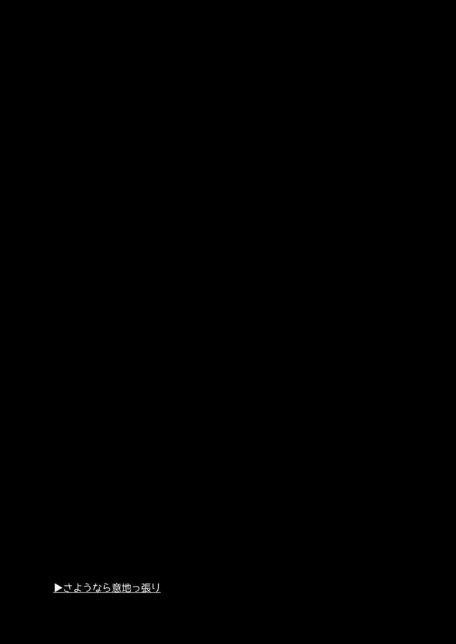 【ラブライブ! エロ漫画・エロ同人誌】にこちゃんと真姫ちゃんの百合的ラブラブな日常の詰め合わせ♡ (27)